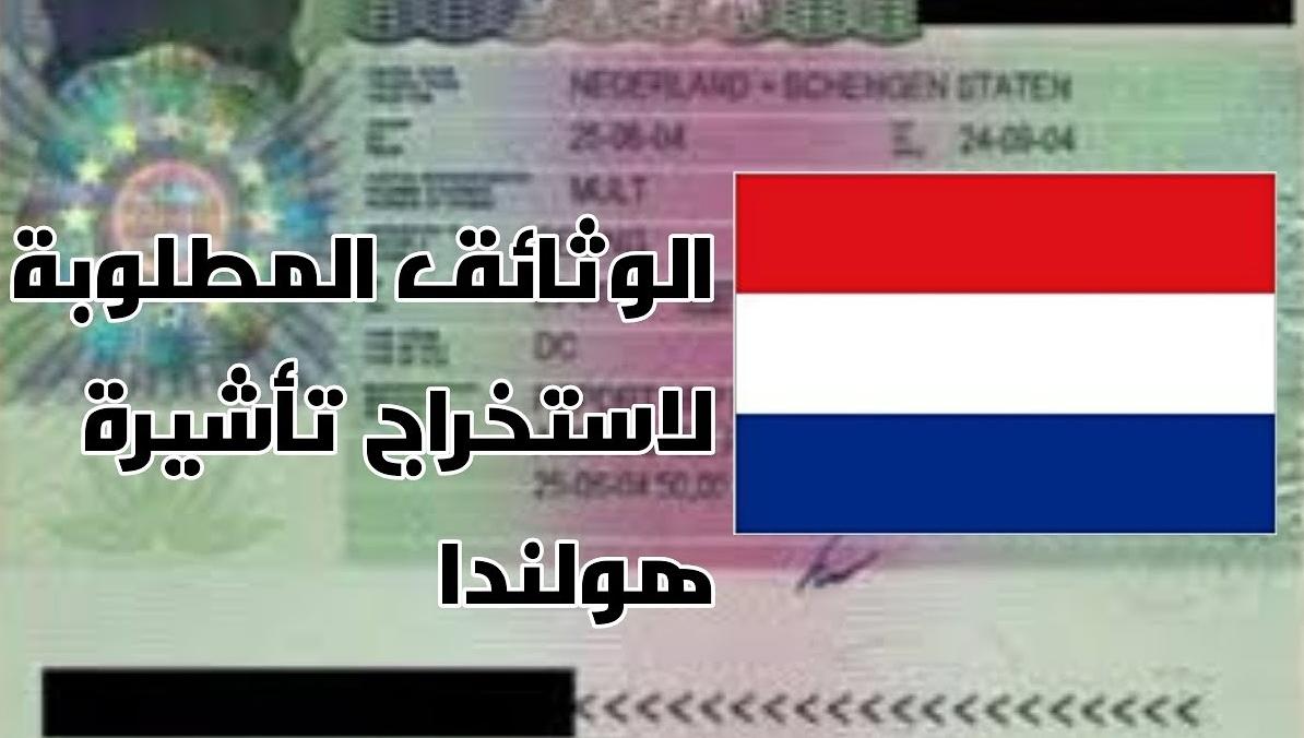 الاوراق المطلوبة لاستخراج فيزا هولندا من مصر 2020
