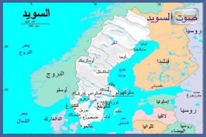 خريطة السويد مفصلة بالعربي