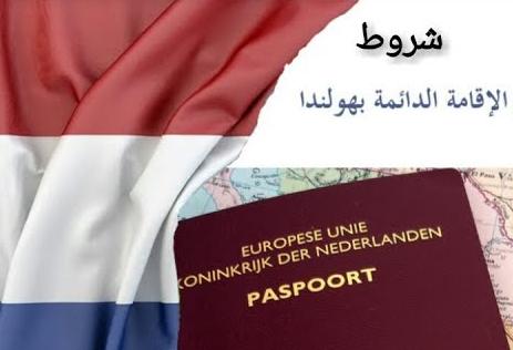 شروط الاقامة الدائمة في هولندا للمواطنين من داخل وخارج الاتحاد الأوروبي