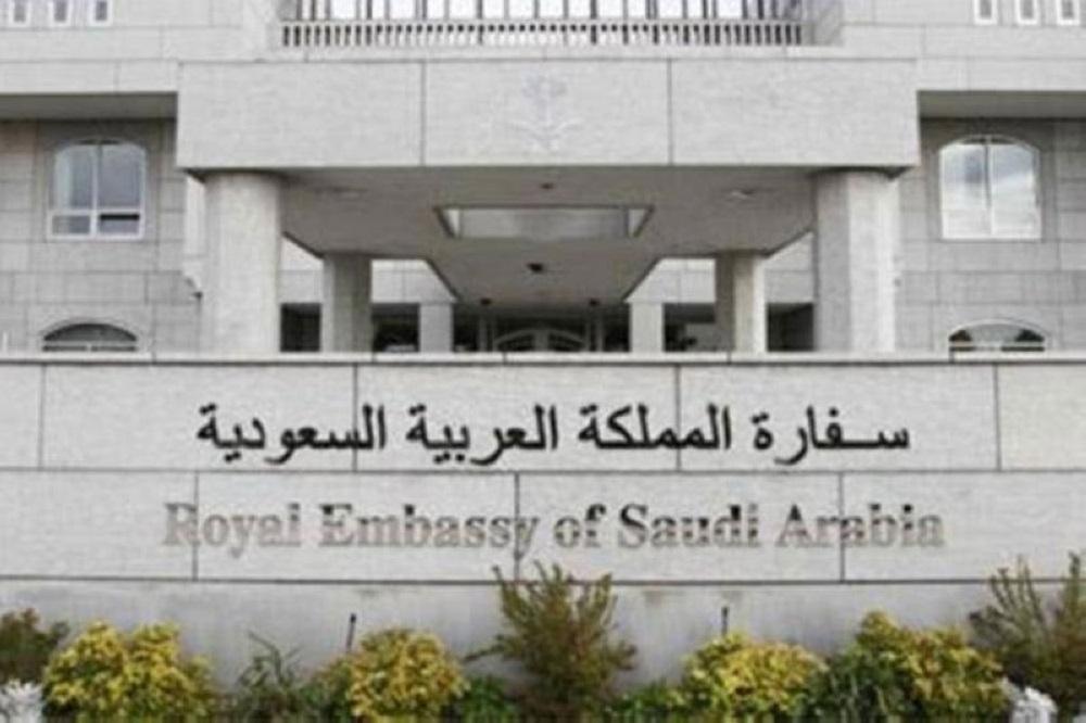 السفارة السعودية في استراليا