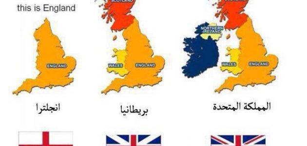 علم بريطانيا وإنجلترا كيف تفرق بينهما بسهولة؟