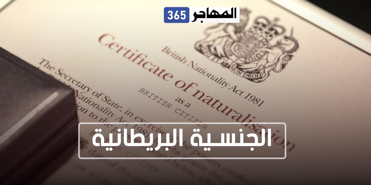 المؤهلون للحصول على الجنسية البريطانية
