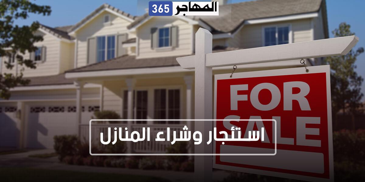 أرخص 10 أماكن للإيجار وشراء المنازل في المملكة المتحدة