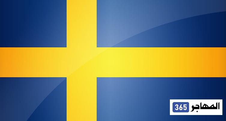 قرارات دائرة الهجرة السويدية الجديدة 2021