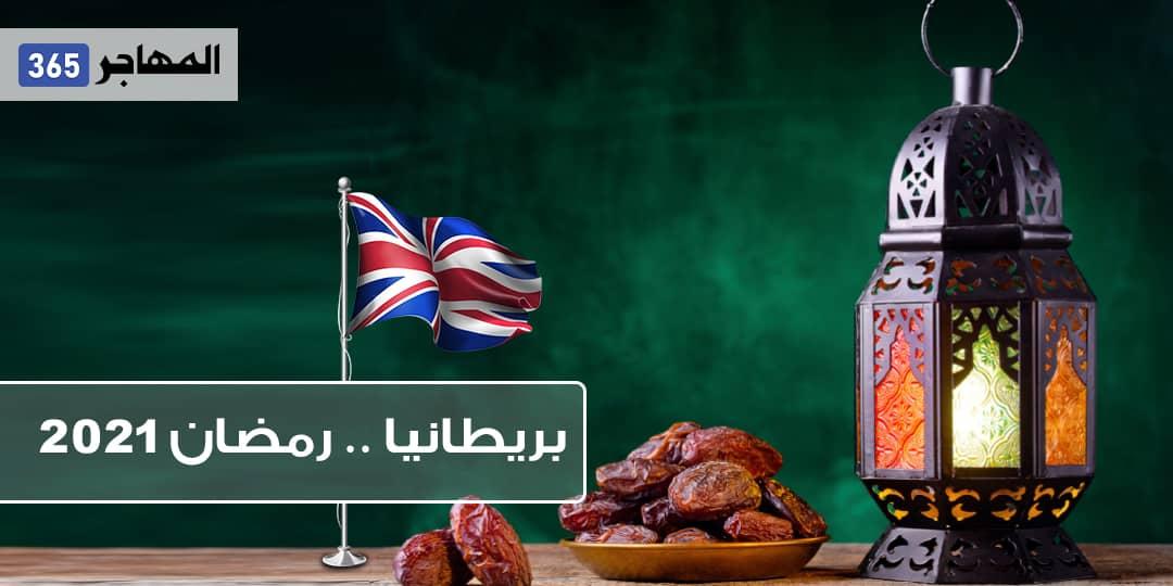 رمضان 2021 في بريطانيا .. الأجواء الرمضانية وموعد أول أيام الشهر الكريم