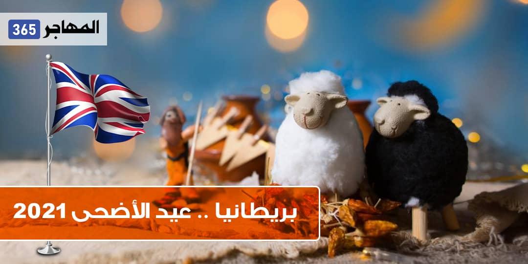 عيد الأضحى 2021 في بريطانيا .. أجواء العيد والتحضيرات المرافقة له