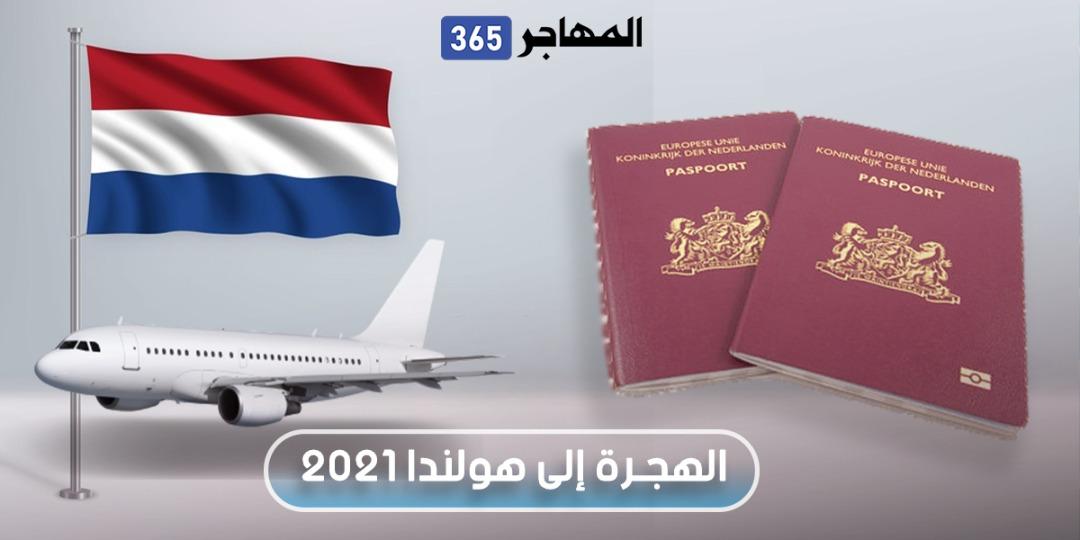 الهجرة إلى هولندا 2021 وأهم الطرق والإجراءات المطلوبة
