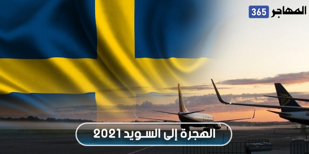 الهجرة إلى السويد 2021 .. طرق الهجرة السويدية وأهم الشروط المطلوبة